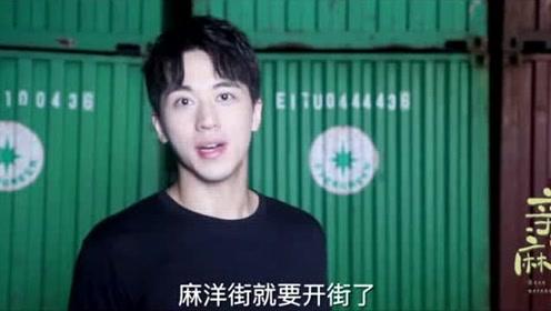 谭松韵许魏洲出演《亲爱的麻洋街》 携手演绎青春爱情故事