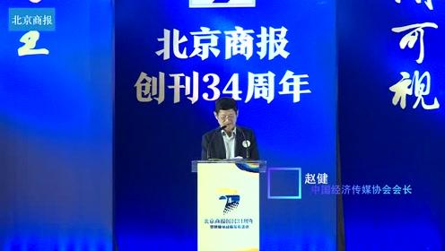 蓝视频丨演讲者·赵健:北京商报不仅是一份报纸,更是一个平台