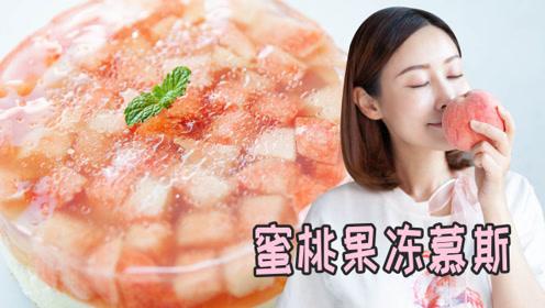 美到不像话的桃子果冻奶酪慕斯,免烤真果粒