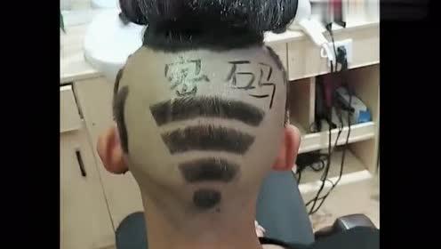 不敢回家的发型:小哥哥真有才,竟然把无线密码弄成发型,太逗了