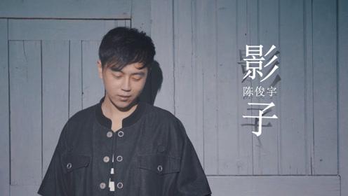 温柔情歌王子陈俊宇演绎《影子》