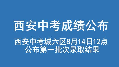 西安中考,公布第一批次录取结果,附公布学校名单,建议收藏