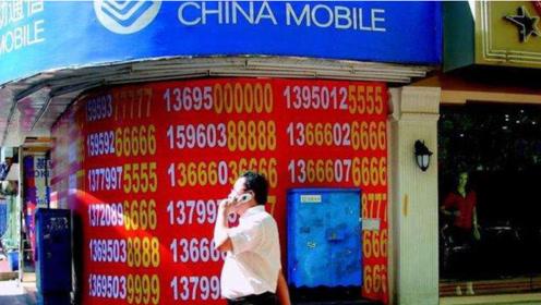 中国移动当年的这个号段,如今价格翻十倍?你见过吗?