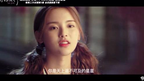 《羽你同行》终极预告:杨超越初尝羞涩懵懂的恋爱滋味