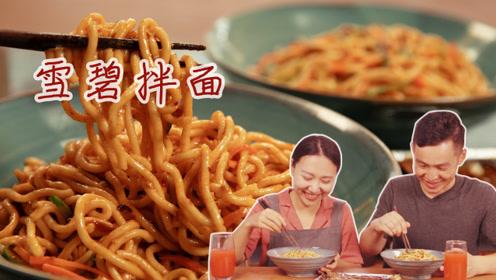黄磊老师同款的雪碧拌面,酸辣爽口又开胃,难怪那么多人喜欢