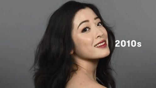 2分钟带你看遍中国女人100年变妆历程 90年代审美太可怕