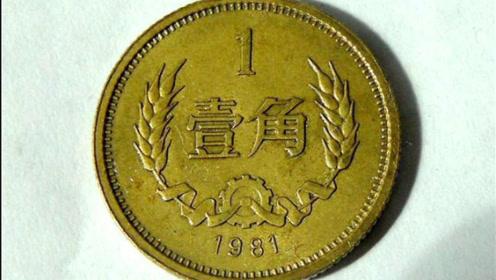 这种1角硬币,如果有千万不要扔掉,一枚价值38000元!