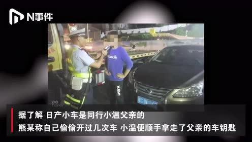 好大胆!珠海这俩熊孩子喝完酒,偷偷开老爸的车,交警都吓坏了!