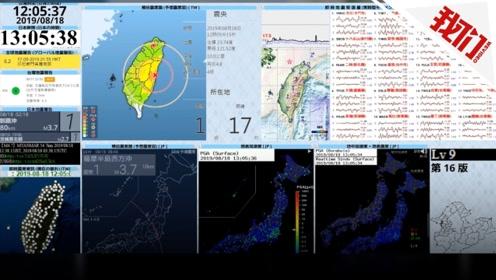 台湾花莲县发生5.0级地震 前一天晚间5秒内连震两次