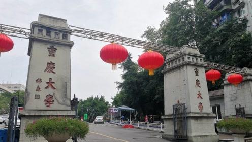 重庆最好的大学之一:既是211又是985,是你的母校不?