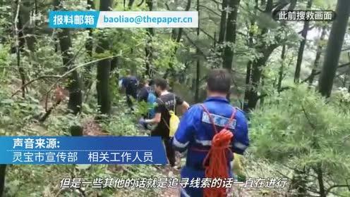 上海大学副教授登山失联14日:搜救停止