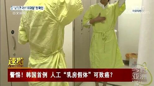 """警惕!韩国首例 人工""""乳房假体""""可致癌?"""