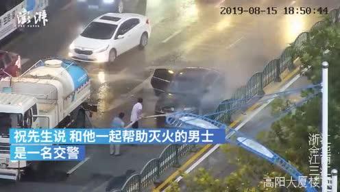 轿车自燃,洒水车路过立即参与灭火