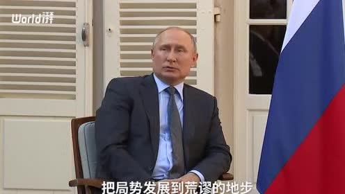 """普京见马克龙:不想莫斯科爆发""""黄背心"""""""