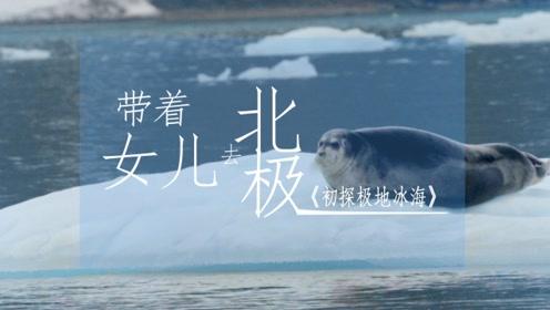带着女儿去北极 初探极地冰海