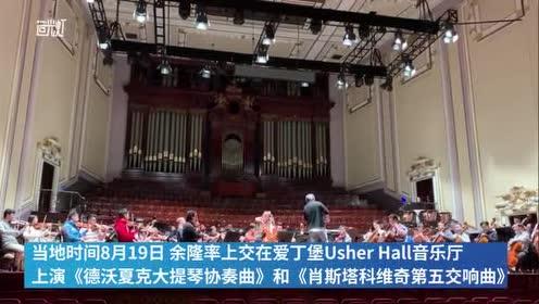 上海交响乐团爱丁堡演出排练花絮