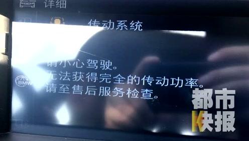 """男子瓜子二手车平台买宝马 挂牌路上车辆差点""""失去动力"""""""