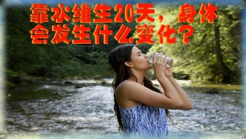 靠水维生20天,你的身体会发生什么?不仅饿不死,而且裨益颇多