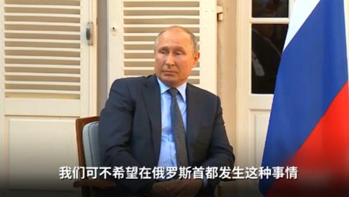"""马克龙操心俄非法示威,普京:我可不想出现""""黄背心"""""""