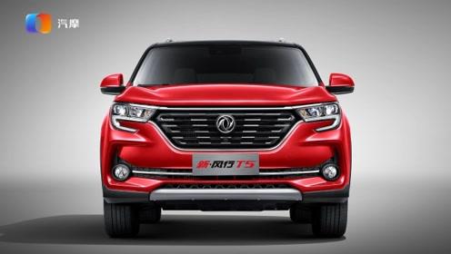 加大号智惠五座SUV新风行T5上市 售价6.99万元起