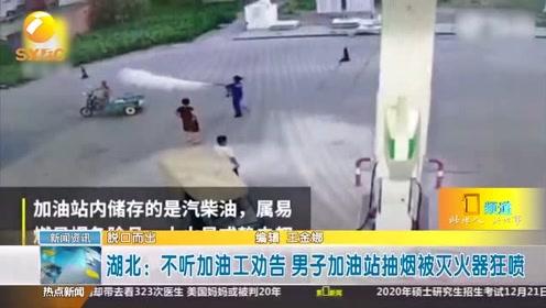 引起舒适!男子在加油站吸烟,结果被工作人员用灭火器狂喷……