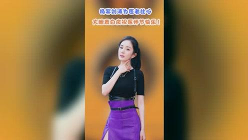 杨幂刘涛为医者比心,大胆表白,庆祝医师节快乐!