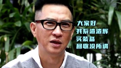 """张家辉申请""""渣渣辉""""商标 网友:很有知识产权意识"""