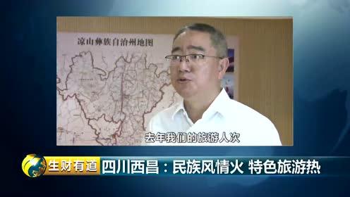 """四川西昌:篝火点燃 赴一场""""东方情人节""""的燃情派对"""