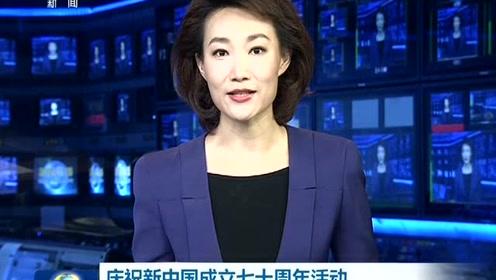 庆祝新中国成立70周年活动新闻中心9月23日运行