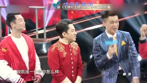 邓超模仿李荣浩,王俊凯在线搞笑!