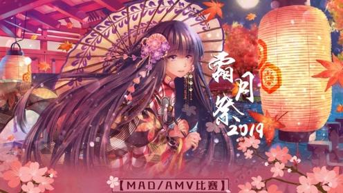 2019霜月祭CM,最后再燃烧一次吧!