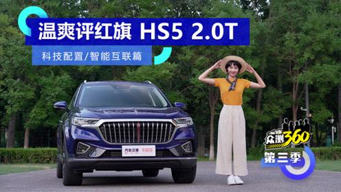 《众测360》第三季,温爽评红旗 HS5,科技配置为整车加分