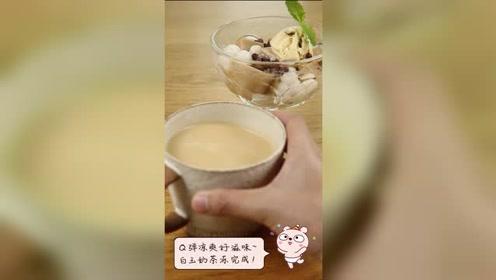 《易做的菜》之白玉奶茶冻