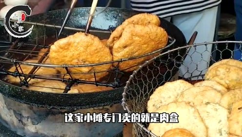 河南开封小摊卖20年肉盒!五元一个特满足,吃过的都是80后