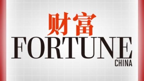 财富发布改变世界52家公司,华为无缘榜单