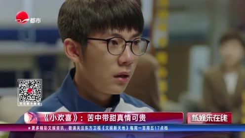 《小欢喜》:苦中带甜真情可贵,林磊儿手机被砸,瞬间崩溃痛哭