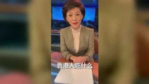 央视主播质问乱港分子:再这么闹下去,香港人吃什么?