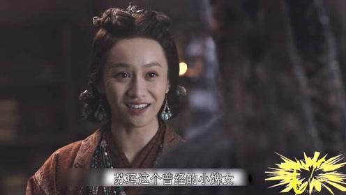 九州缥缈录:小婢女逆袭成功,竟来挑逗单纯世子,遭拒后尴尬了吧