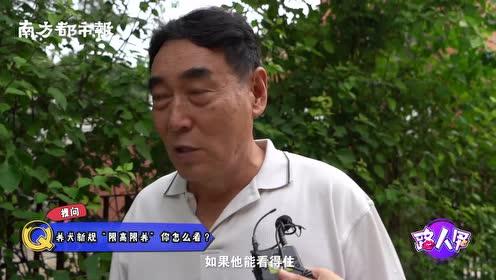 """留心广州养犬新规""""限高"""",街采市民直接质疑:一刀切可能不合理"""