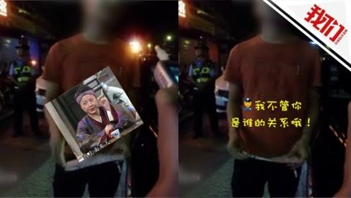 """实拍:男子醉驾被查称""""上面有人"""" 民警上演霸气5连怼"""