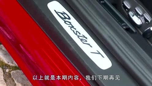 实拍保时捷718 Boxster T,这声浪真的太有诱惑性了