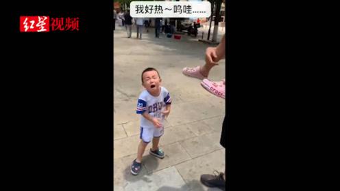 好热好热!三岁成都男孩因在重庆热哭走红,可他还说要去重庆