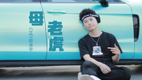 长沙个性rapper陈卓宇带来特色方言说唱《母老虎》