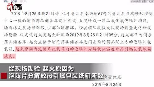 四川青川疾控中心起火:泡腾片分解放热引燃纸箱疫苗档案完好