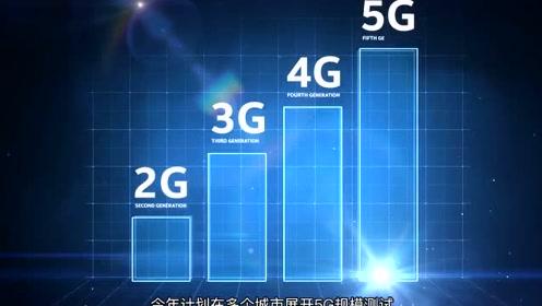 5G要来了,国内首个5G电话在广州拨通