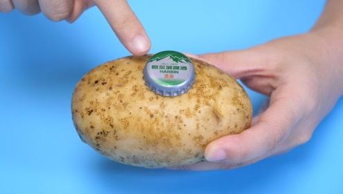 在土豆上放一个啤酒瓶盖,没想到有这么神奇作用,好多人都不知道