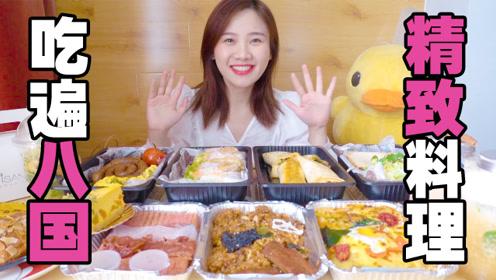 密子君·当川派做法遇上精致料理,在家吃遍八国Brunch!