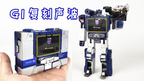 变形金刚G1复刻声波-刘哥模玩