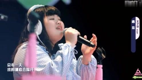 唱跳歌手挑战《遇见》神曲超级难唱!