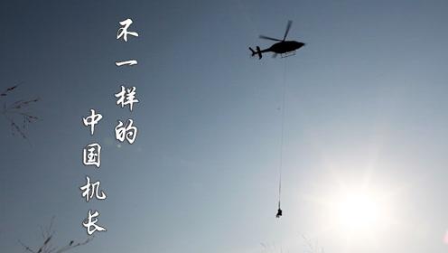 不一样的中国机长!